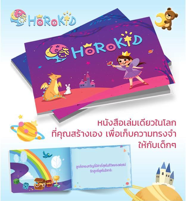 horokids-banner