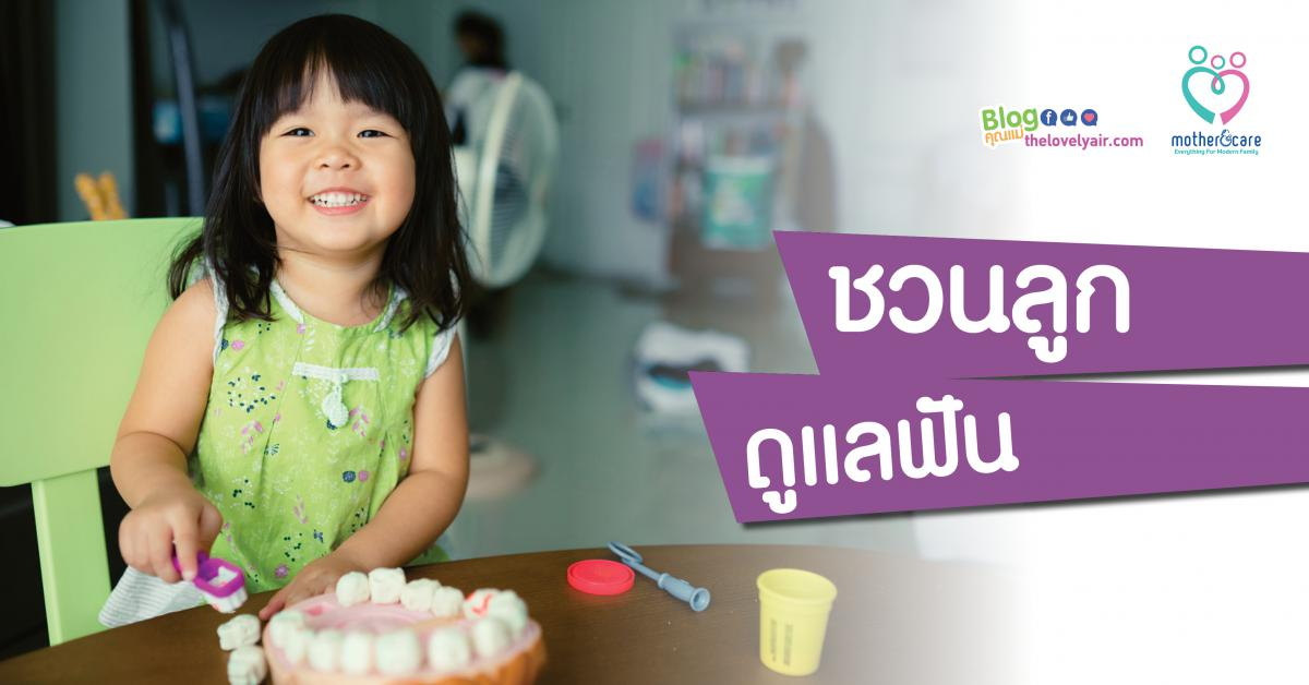 thelovelyair-motherandcare01